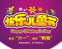 快乐儿童节购物海报设计矢量素材
