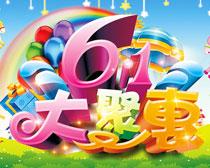 61大聚惠海报设计矢量素材