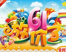61儿童节大促销海报设计矢量素材
