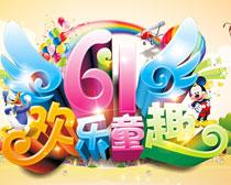 61欢乐童趣海报设计矢量素材