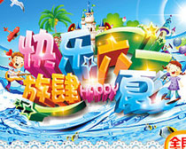 快乐六一放肆一夏海报设计矢量素材