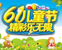 61儿童节精彩乐无限海报设计矢量素材
