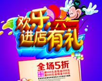 欢乐六一进店有礼宣传海报设计矢量素材