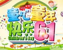 童心童年快乐61海报设计矢量素材