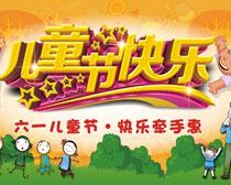 六一儿童节快乐牵手惠购物海报设计矢量素材