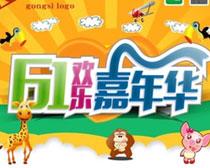 61欢乐嘉年华购物海报设计矢量素材