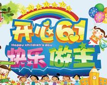开心61快乐做主海报设计PSD素材