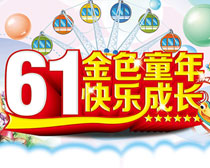 61金色童年快乐成长海报设计PSD素材