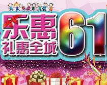 乐惠61儿童节海报PSD素材