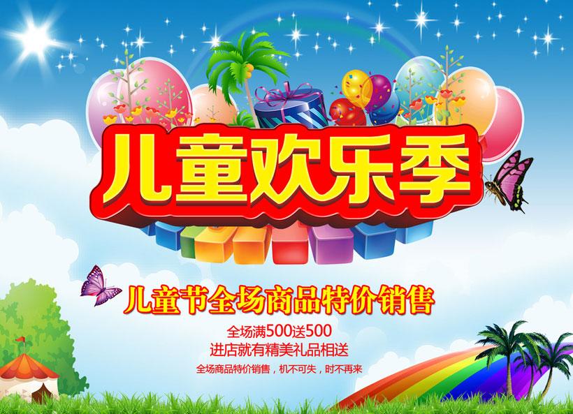儿童欢乐季海报psd素材