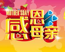 感恩母亲节日海报设计矢量素材