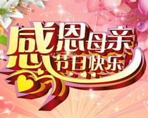 母亲节节日快乐海报设计矢量素材