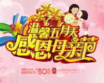 温馨五月母亲节购物海报矢量素材