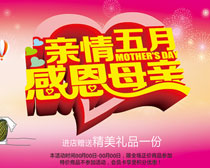 亲情五月母亲节海报设计矢量素材