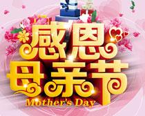 感恩母亲节宣传单设计矢量素材