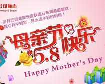 母亲节快乐海报矢量素材