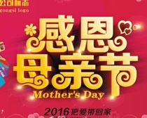 母亲节购物海报矢量素材