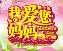 我爱您妈妈母亲节海报矢量素材