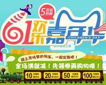 淘宝61嘉年华购物海报设计PSD素材
