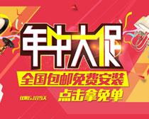 淘宝灯饰年中促销海报PSD素材