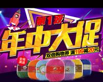 淘宝线球年中促销海报PSD素材
