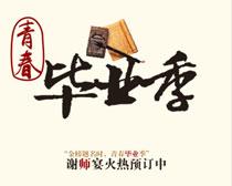 毕业季谢师宴宣传海报设计矢量素材