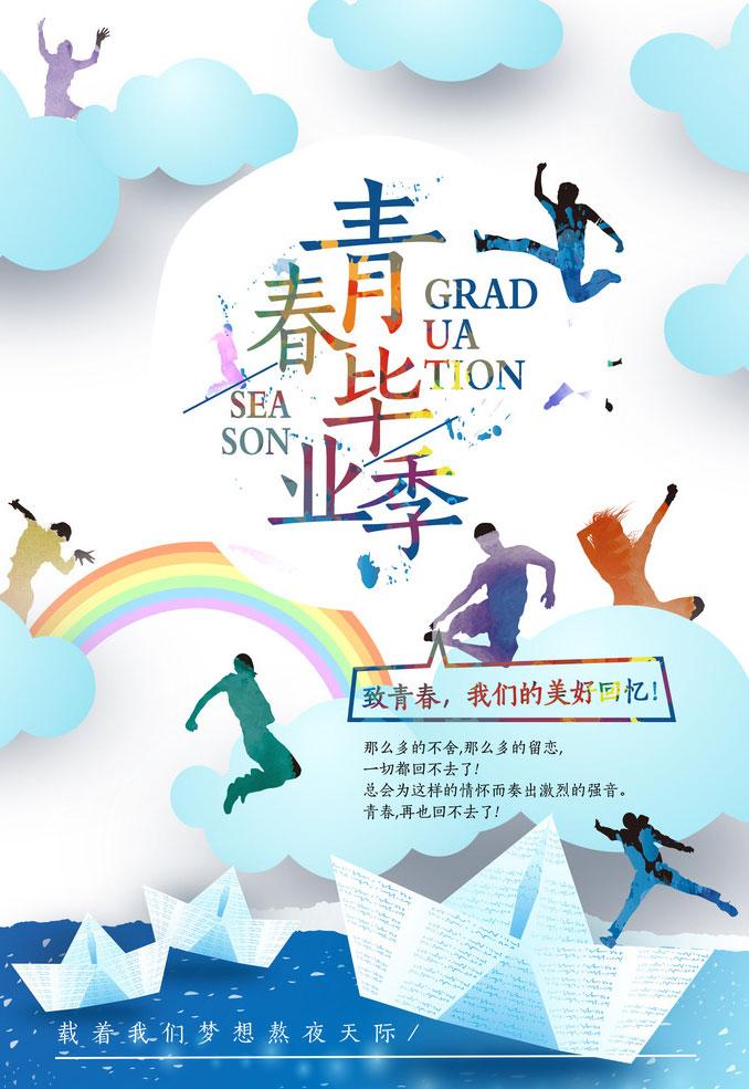 会青春毕业季活动海报宣传海报人物剪影海报设计广告设计模板矢量素材