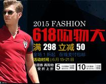 淘宝男装618购物海报设计PSD素材