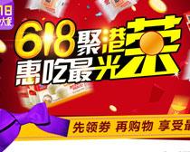 淘宝618聚惠促销海报PSD素材