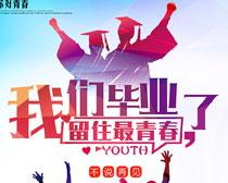 留住青春毕业海报设计PSD素材