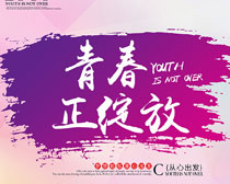 青春正绽放海报设计PSD素材