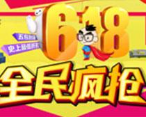 淘宝618疯抢大促销海报设计PSD素材