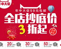 淘宝618全店低价促销海报PSD素材