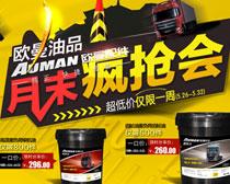 淘宝油品618促销海报设计PSD素材