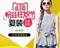 淘宝女式夏装618促销海报PSD素材