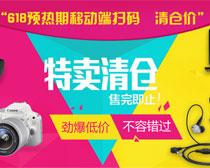 淘宝618特卖清仓海报设计PSD素材