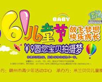 61儿童节快乐成长海报设计PSD素材
