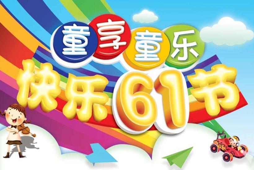 童享童乐61儿童节海报设计psd素材