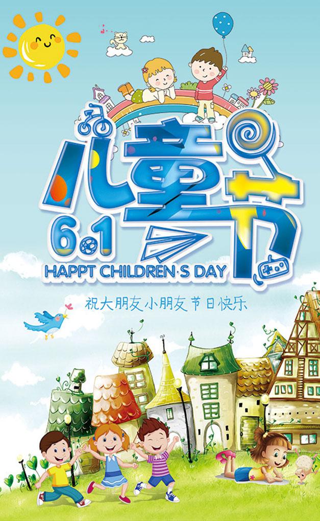 童年欢乐6161献礼大促销儿童节海报活动海报宣传海报