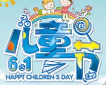 卡通儿童节海报PSD素材