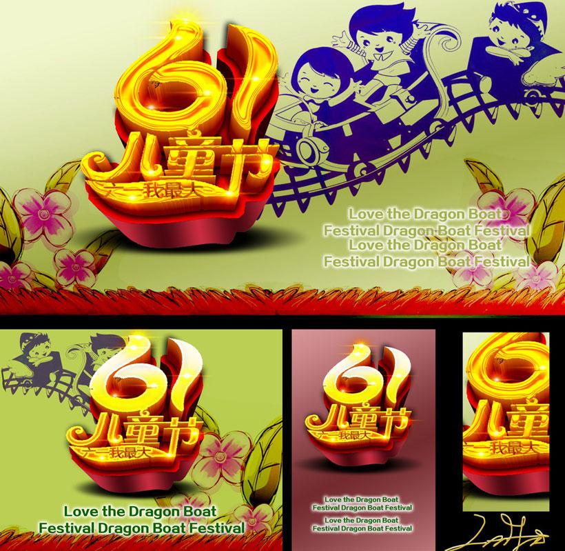 爱图首页 psd素材 节日庆典 61儿童节 六一儿童节 儿童节快乐 61我最