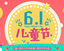 61儿童节吊旗海报PSD素材
