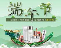 护肤品端午节海报设计PSD素材