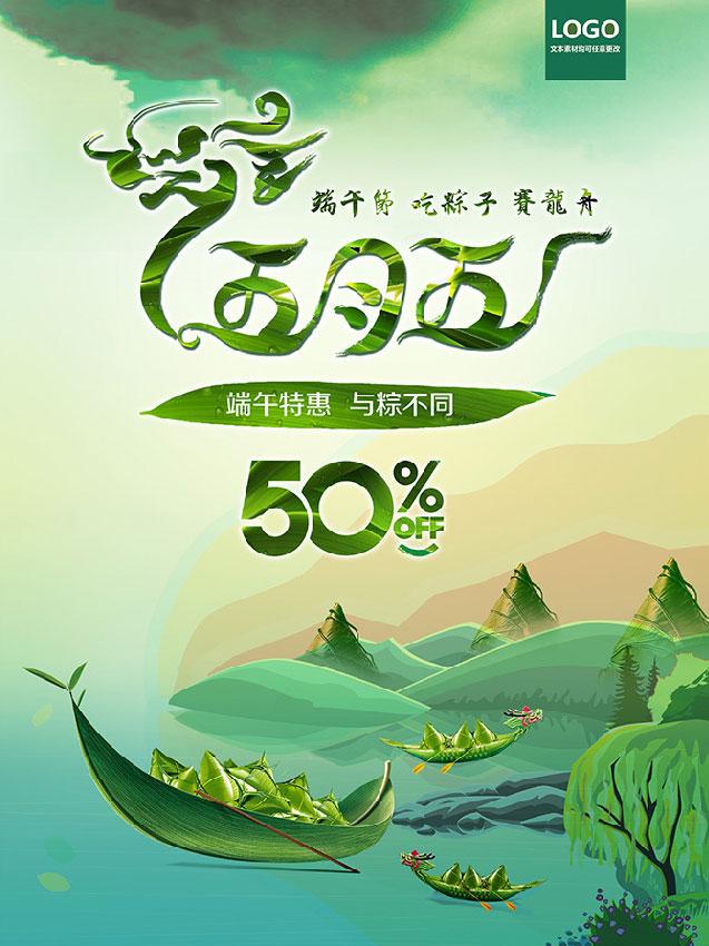 端午节吃粽子海报设计psd素材