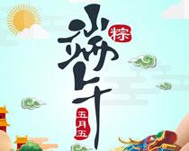 五月五端午粽香海报设计PSD素材