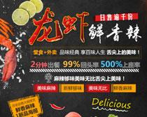 龙虾美食宣传海报PSD素材