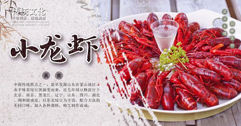 爱图首页 psd素材 广告海报 > 素材信息   关键字: 小龙虾吃龙虾大