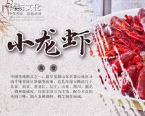 小龙虾宣传宣传海报PSD素材
