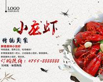 传统美食小龙虾海报设计PSD素材