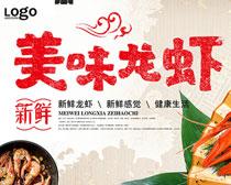 美味龙虾宣传海报设计PSD素材